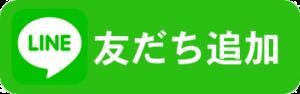 line@icon 300x94 - 公式LINE@追加してみませんか。