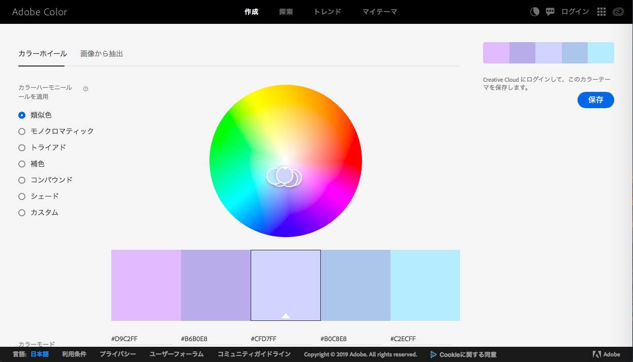 adobe color - 普段使い可能な便利なカラーツールまとめ