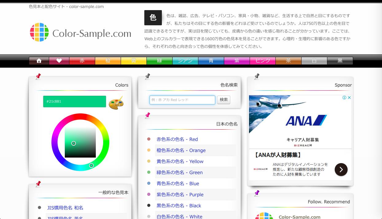 color sample com - 知識系カラーツールまとめ