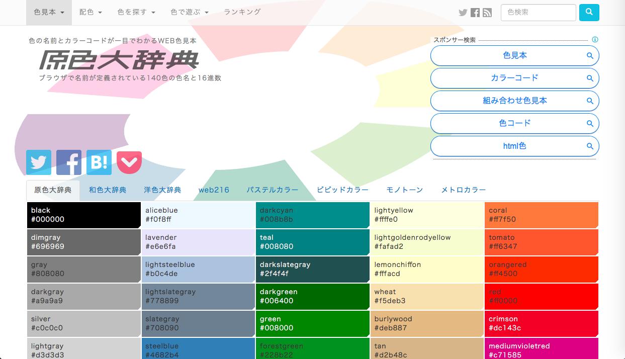 colordic - 知識系カラーツールまとめ