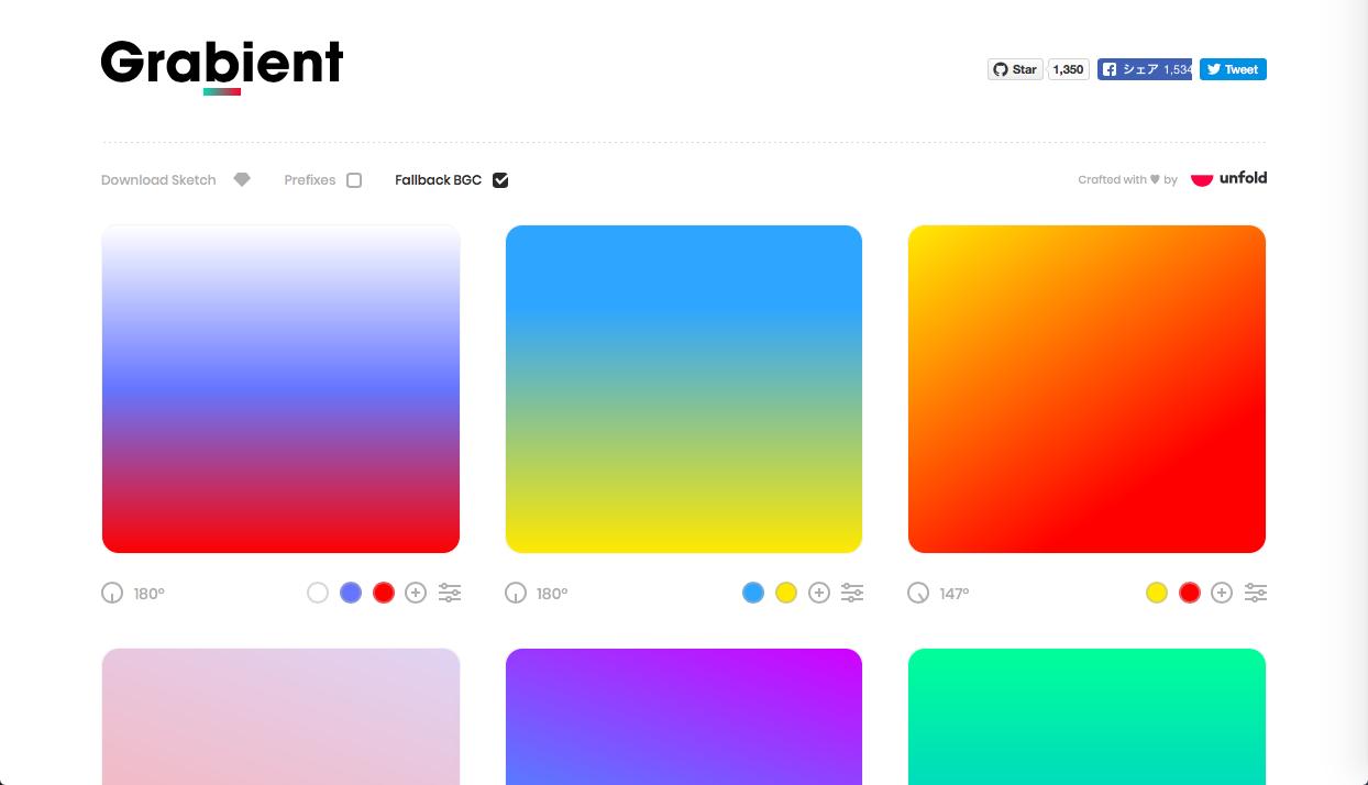 grabient - グラデーション関連のカラーツールまとめ