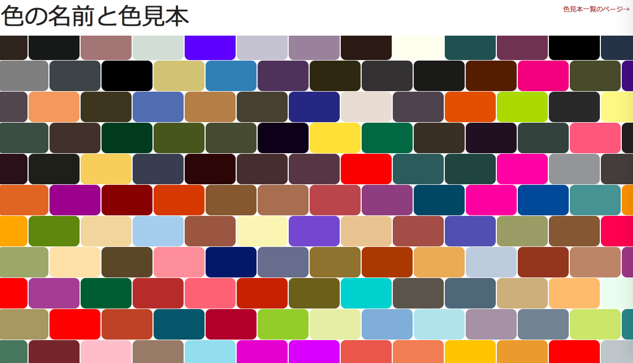 irononamae web - 知識系カラーツールまとめ