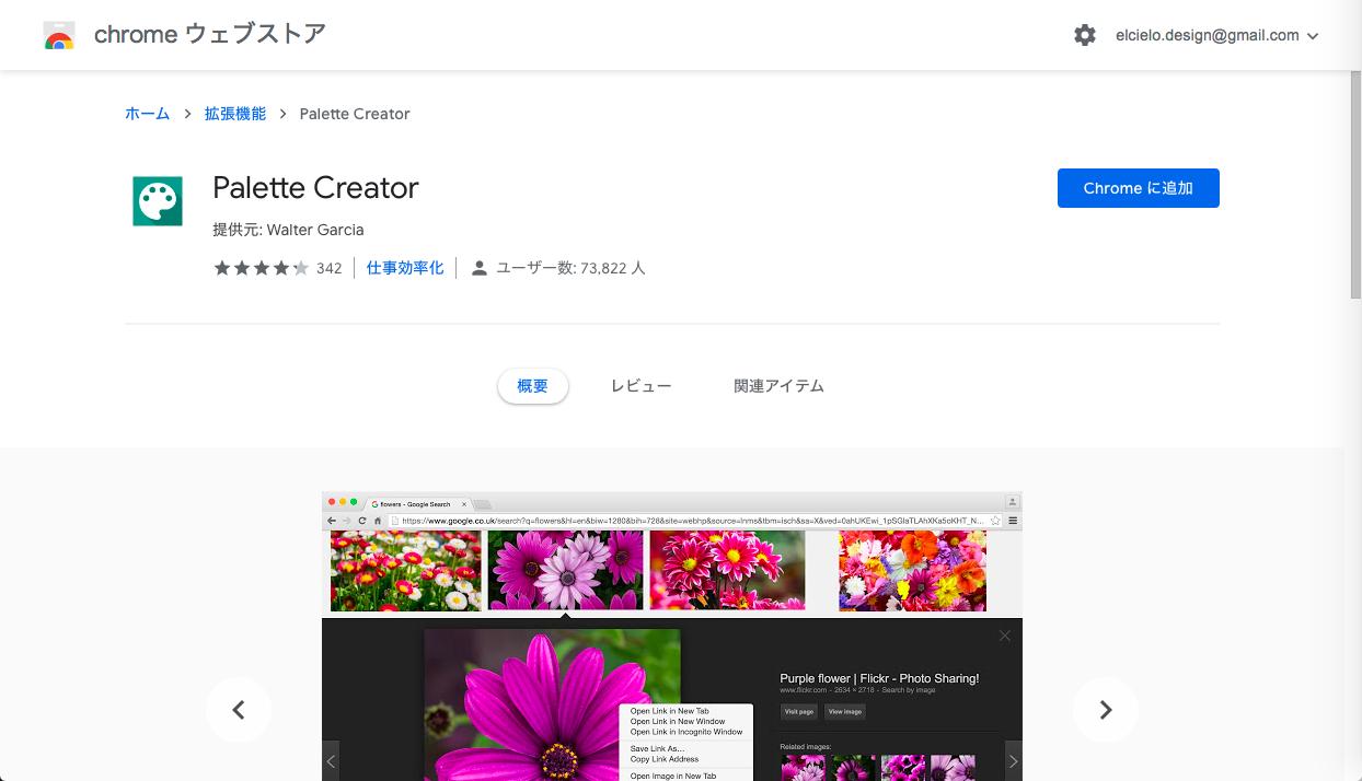 palette creator - 画像 (写真) から抽出・分析系カラーツールまとめ