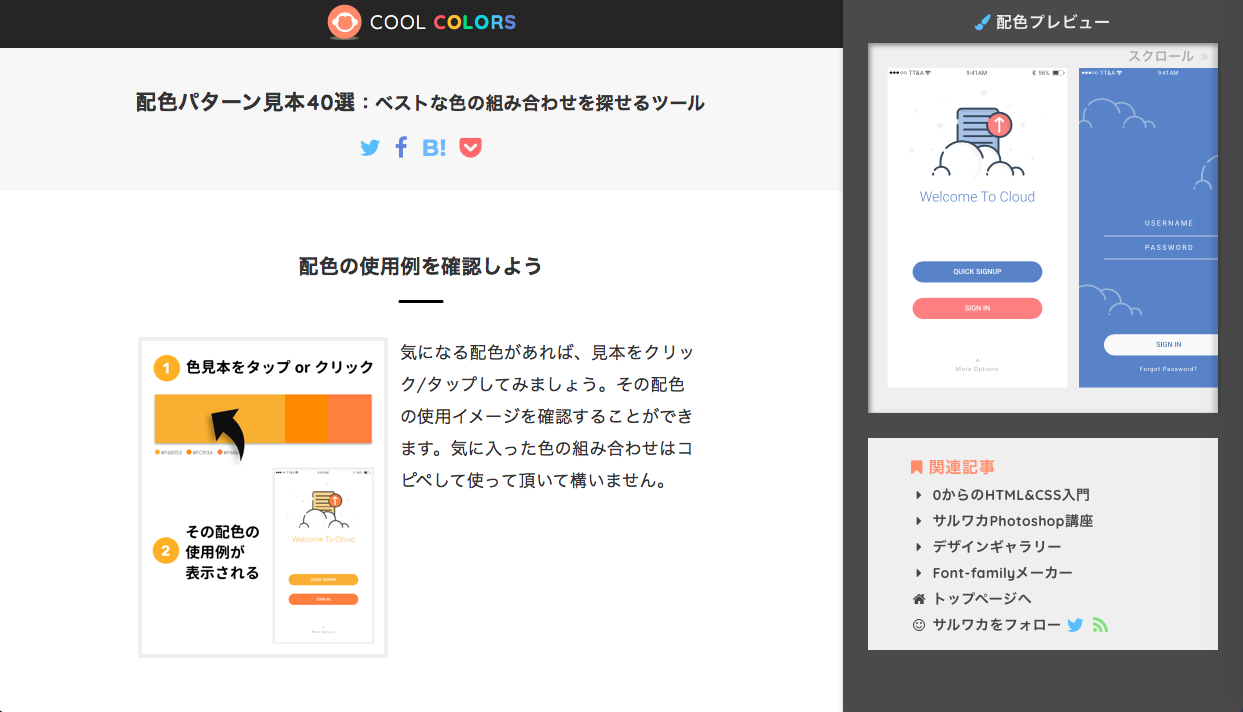 saruwaka cool colors - インスピレーション系カラーツールまとめ