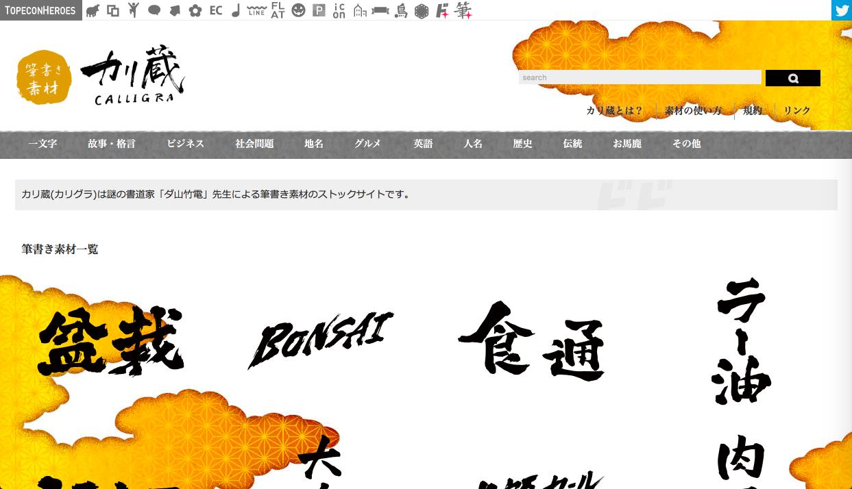calligra - TopeconHeroes(トペコンヒーローズ)が運営する素材サイト22