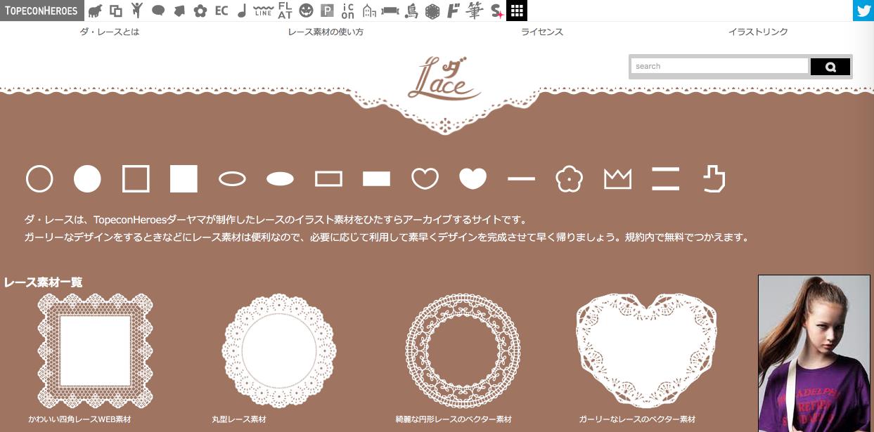 da lace - TopeconHeroes(トペコンヒーローズ)が運営する素材サイト22