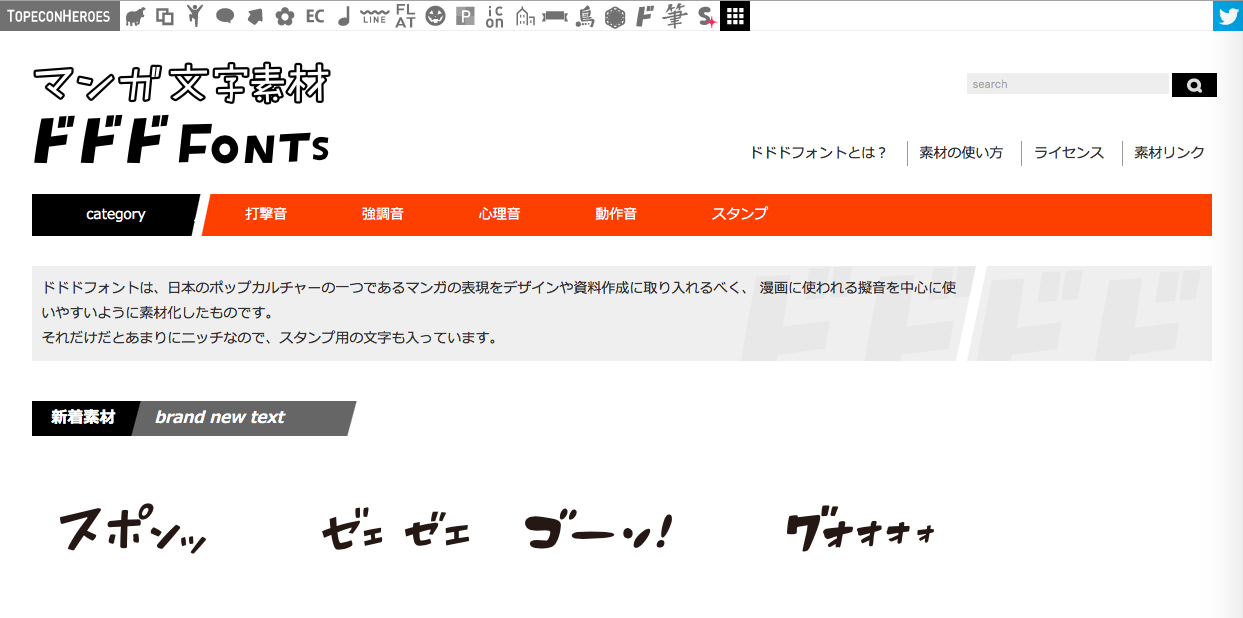 dddfonts - TopeconHeroes(トペコンヒーローズ)が運営する素材サイト22