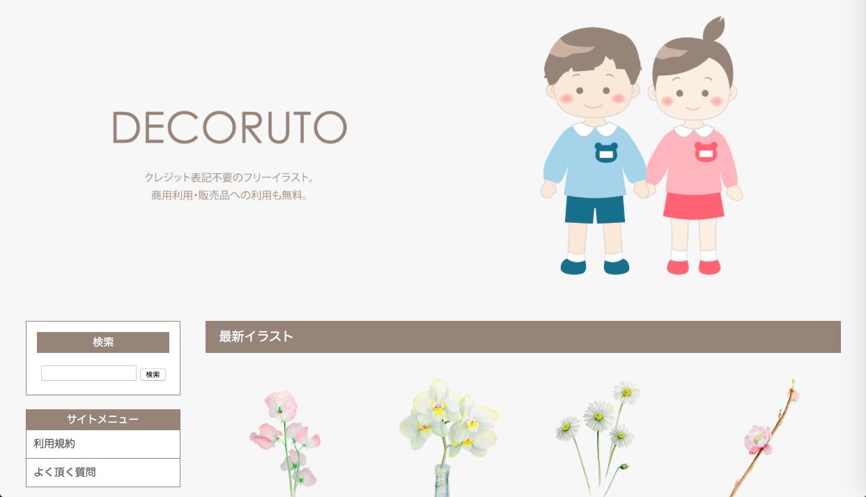 decoruto - 幅広いジャンルを扱う無料(フリー)のイラスト素材サイト・サービスまとめ