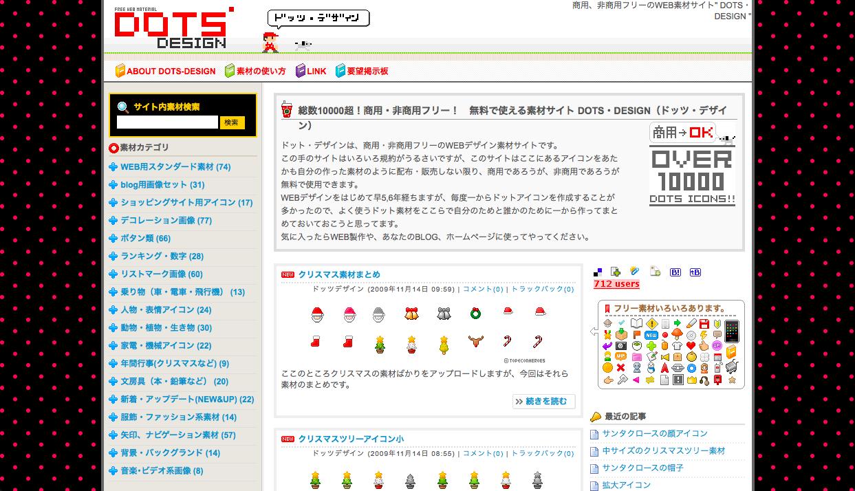 dots design - TopeconHeroes(トペコンヒーローズ)が運営する素材サイト22