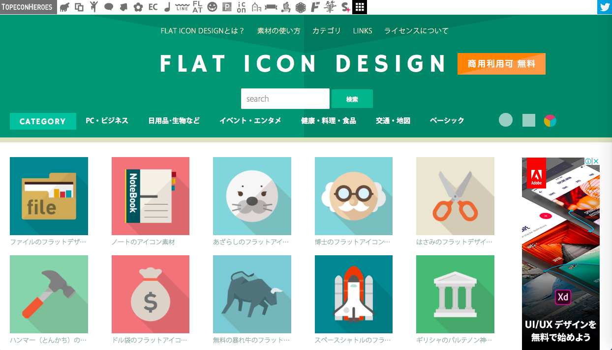 flat icon design - TopeconHeroes(トペコンヒーローズ)が運営する素材サイト22