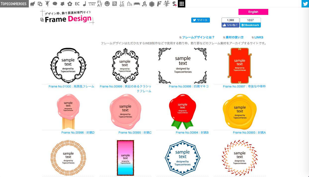 frame design - TopeconHeroes(トペコンヒーローズ)が運営する素材サイト22