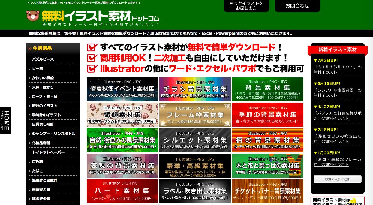 free illust material.com  - 幅広いジャンルを扱う無料(フリー)のイラスト素材サイト・サービスまとめ