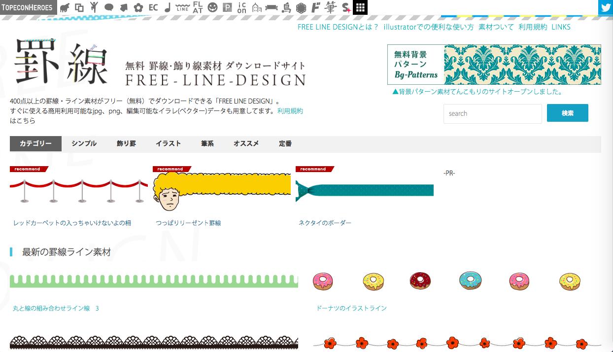 free line design - TopeconHeroes(トペコンヒーローズ)が運営する素材サイト22