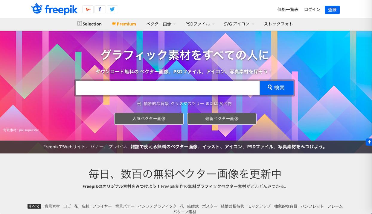 freepik - デザイン性が高くお洒落な無料(フリー)のイラスト素材サイト・サービスまとめ
