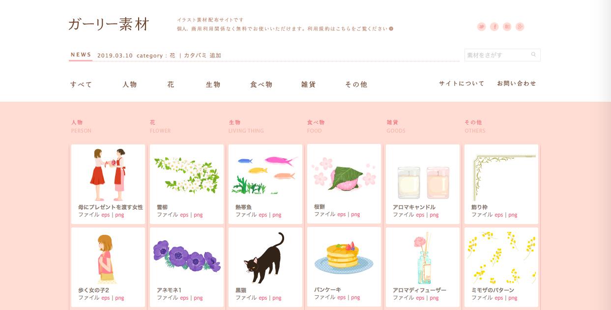 girlysozai - 可愛い系の無料(フリー)のイラスト素材サイト・サービスまとめ