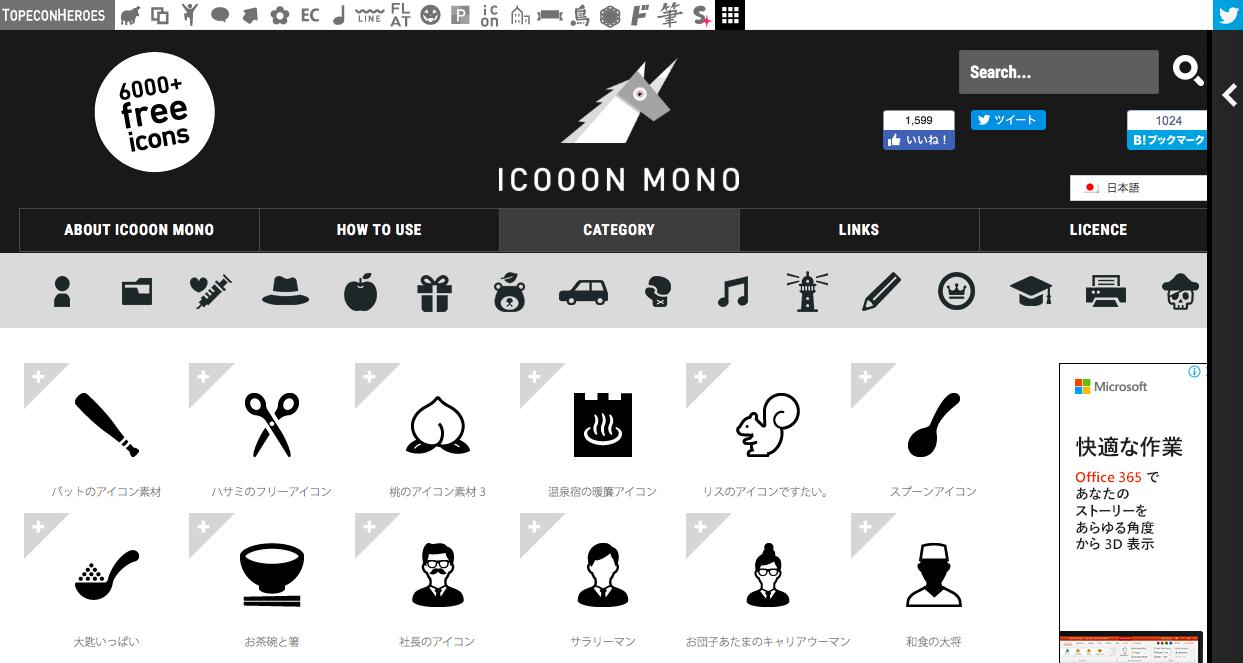 icooon mono - TopeconHeroes(トペコンヒーローズ)が運営する素材サイト22