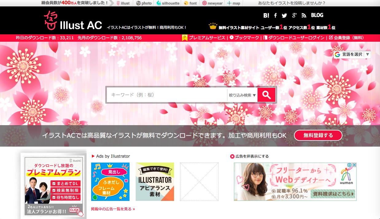 illust ac - 無料(フリー)のイラスト素材サイト・サービス総まとめ「商用利用も可能」