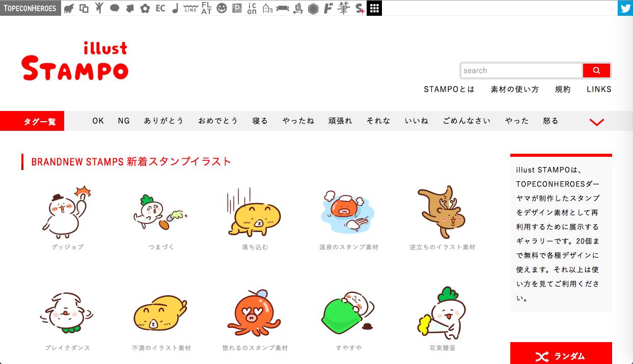 illust stampo - TopeconHeroes(トペコンヒーローズ)が運営する素材サイト22