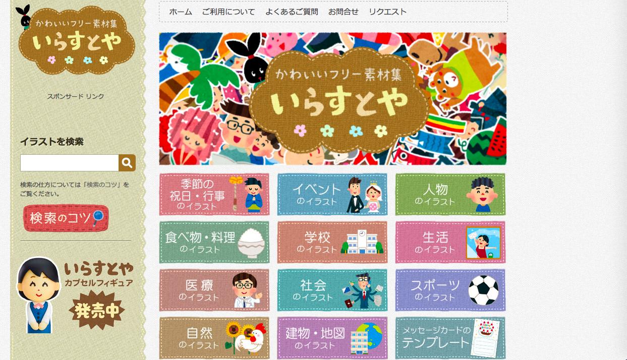 irasutoya - 無料(フリー)のイラスト素材サイト・サービス総まとめ「商用利用も可能」