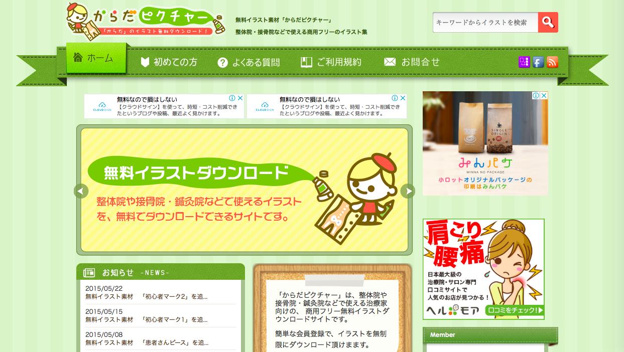 karada picture - 専門・特化型の無料(フリー)のイラスト素材サイト・サービスまとめ