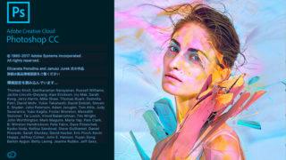 photoshop0 320x180 - Photoshopとは一体何か?そして機能とデザイン例