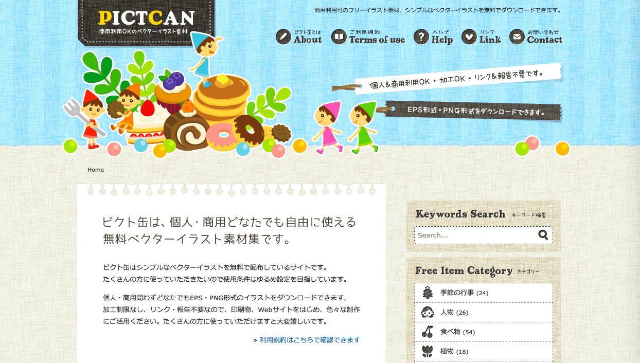 pictcan - 可愛い系の無料(フリー)のイラスト素材サイト・サービスまとめ