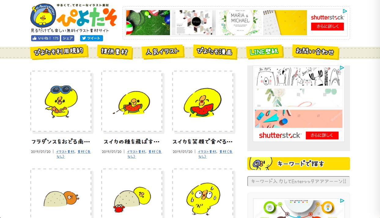 piyotaso - 人物・動物系の無料(フリー)のイラスト素材サイト・サービスまとめ