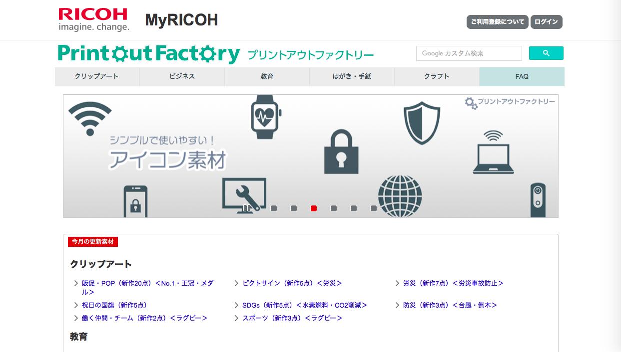 print out factory - 幅広いジャンルを扱う無料(フリー)のイラスト素材サイト・サービスまとめ