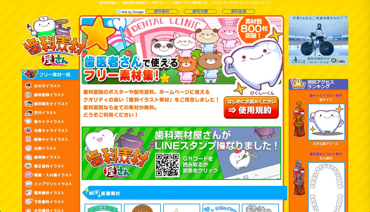 shika sozai - 専門・特化型の無料(フリー)のイラスト素材サイト・サービスまとめ