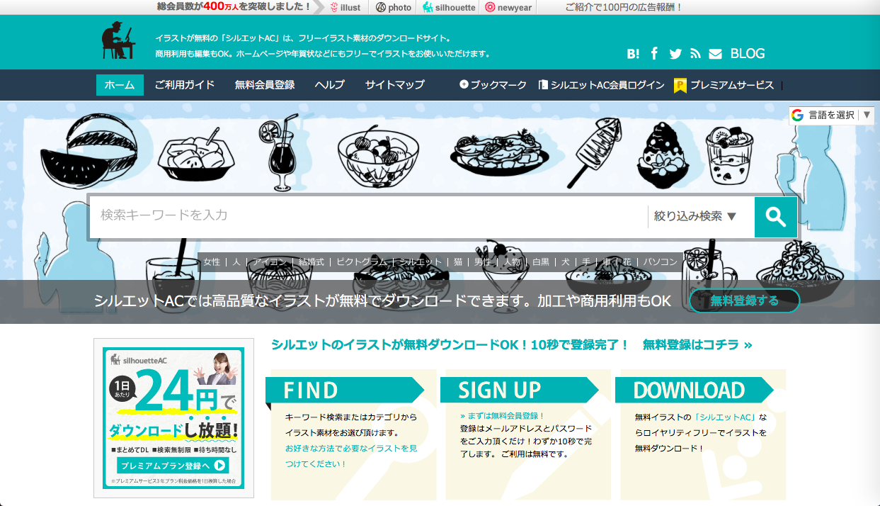 silhouette ac - 専門・特化型の無料(フリー)のイラスト素材サイト・サービスまとめ