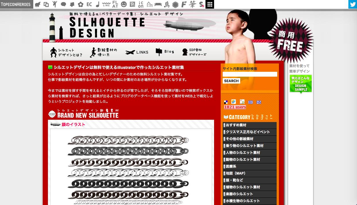 silhouette design - TopeconHeroes(トペコンヒーローズ)が運営する素材サイト22