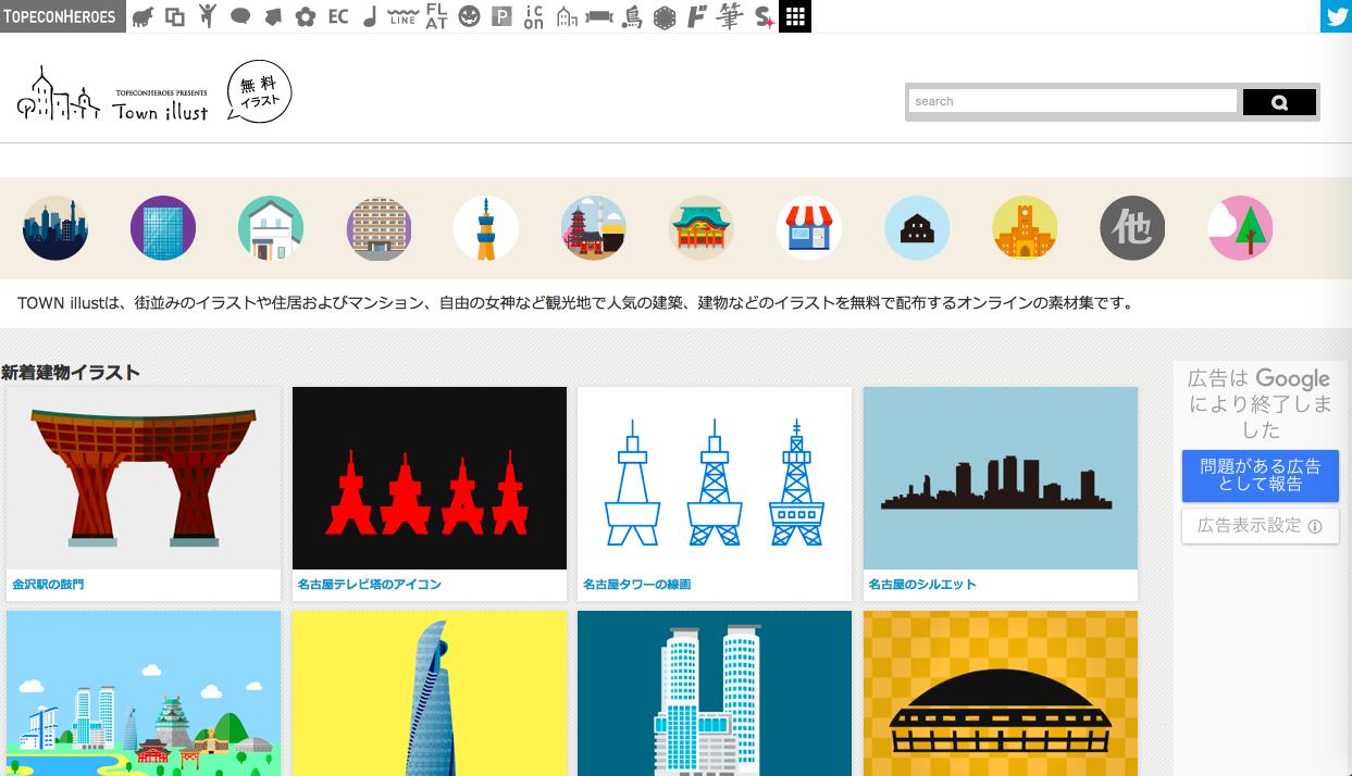 town illust - TopeconHeroes(トペコンヒーローズ)が運営する素材サイト22