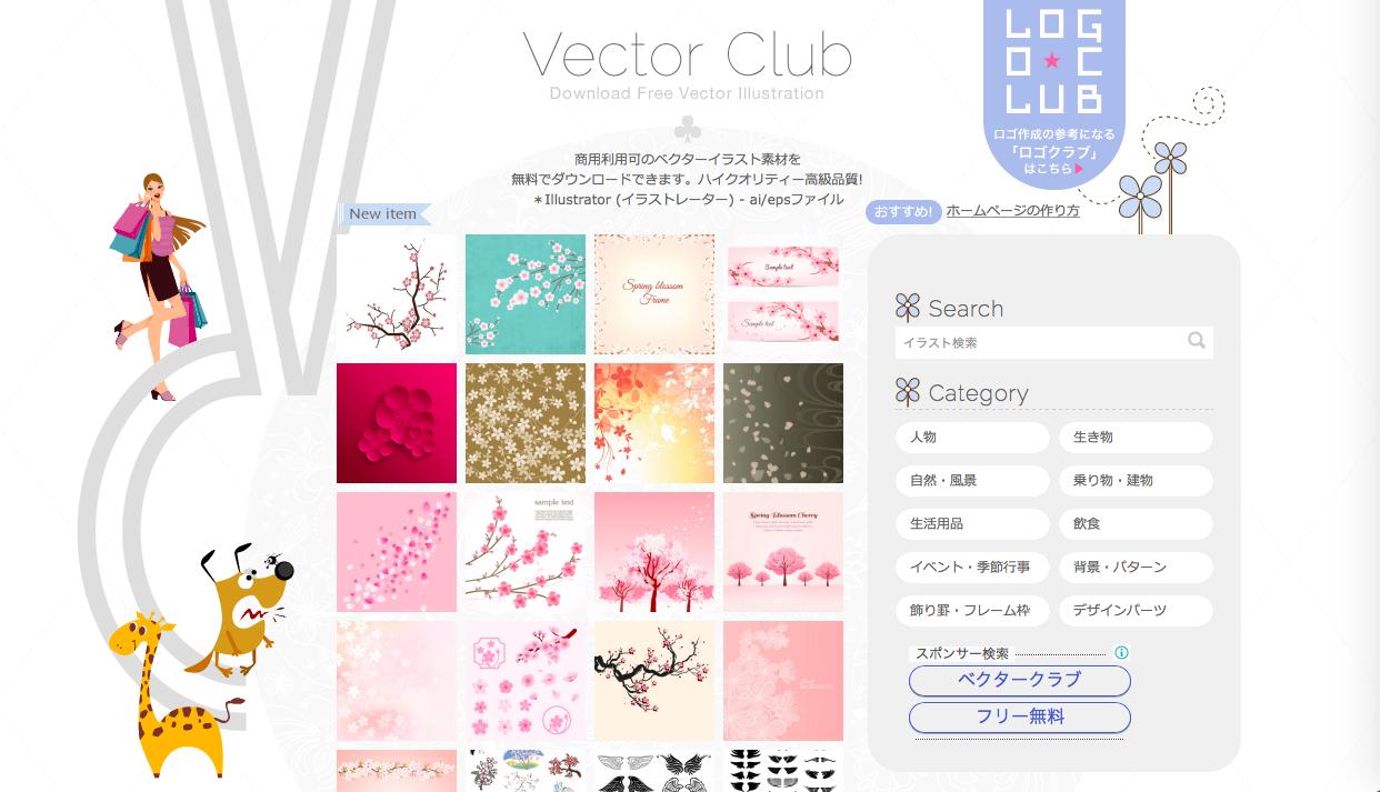 vector club - 幅広いジャンルを扱う無料(フリー)のイラスト素材サイト・サービスまとめ