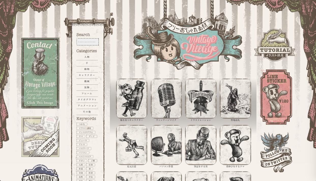 vintage village - デザイン性が高くお洒落な無料(フリー)のイラスト素材サイト・サービスまとめ