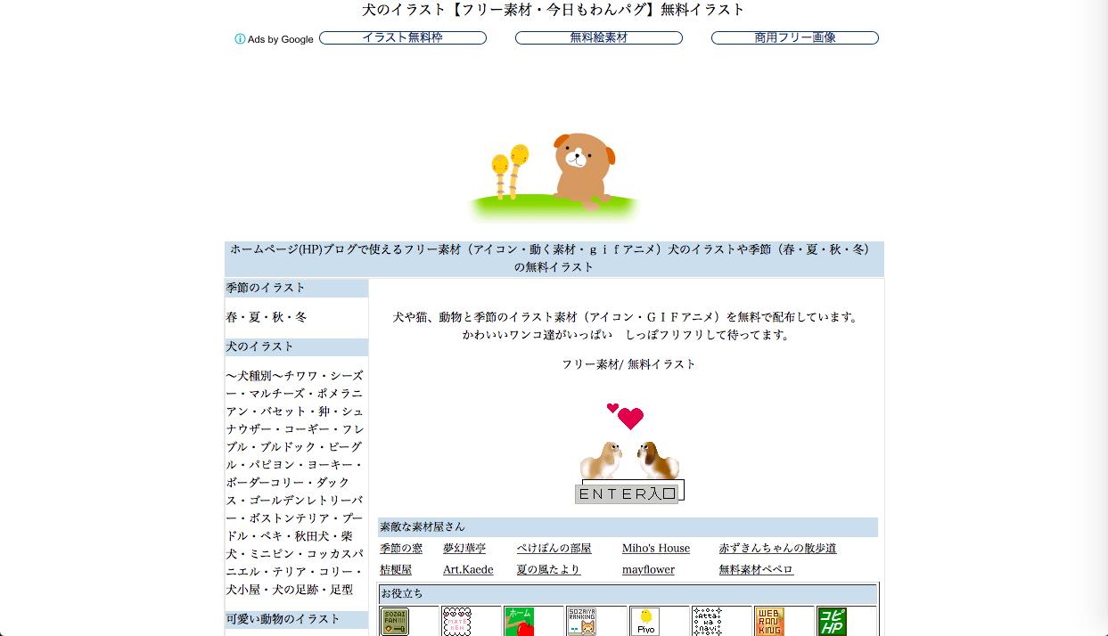 wanpagu - 人物・動物系の無料(フリー)のイラスト素材サイト・サービスまとめ
