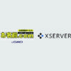 domain0 0 100x100 - 「初心者のためのWordPressの紹介」特徴・できること・仕組み
