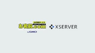 domain0 0 320x180 - 独自ドメインをお名前.comで取得し、エックスサーバーに反映させる手順