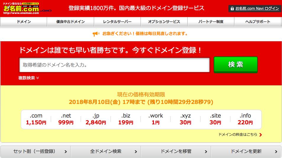 domain1 1 - 独自ドメインをお名前.comで取得し、エックスサーバーに反映させる手順