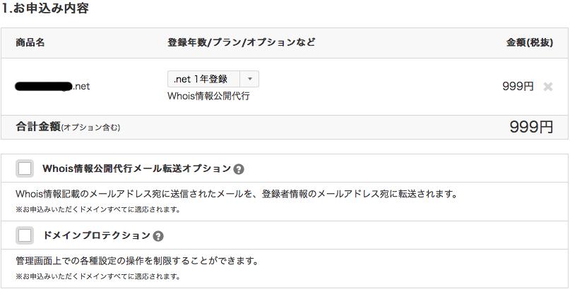 domain1 10 - 独自ドメインをお名前.comで取得し、エックスサーバーに反映させる手順