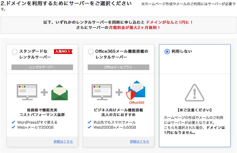 domain1 11 - 独自ドメインをお名前.comで取得し、エックスサーバーに反映させる手順