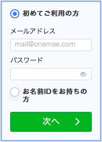 domain1 12 - 独自ドメインをお名前.comで取得し、エックスサーバーに反映させる手順