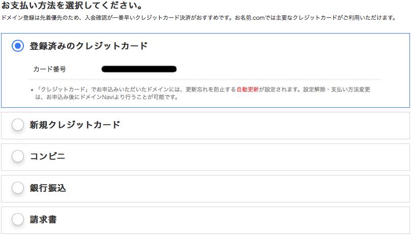 domain1 14 - 独自ドメインをお名前.comで取得し、エックスサーバーに反映させる手順