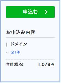 domain1 15 - 独自ドメインをお名前.comで取得し、エックスサーバーに反映させる手順