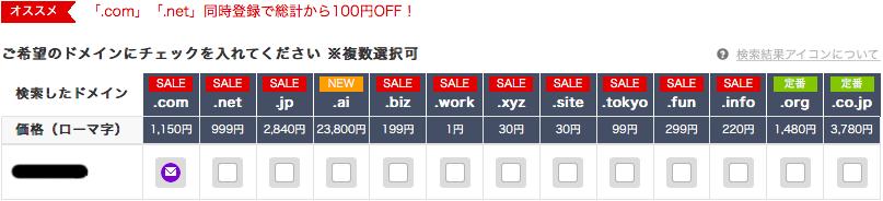 domain1 2 - 独自ドメインをお名前.comで取得し、エックスサーバーに反映させる手順