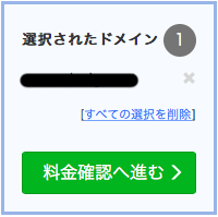 domain1 7 - 独自ドメインをお名前.comで取得し、エックスサーバーに反映させる手順