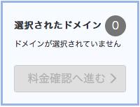 domain1 8 - 独自ドメインをお名前.comで取得し、エックスサーバーに反映させる手順