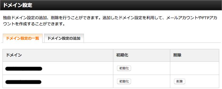 domain2 2 - 独自ドメインをお名前.comで取得し、エックスサーバーに反映させる手順