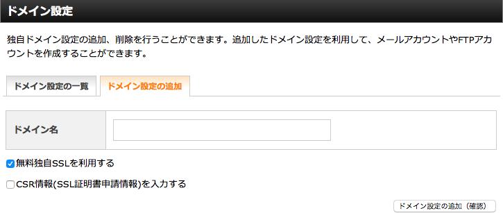 domain2 3 - 独自ドメインをお名前.comで取得し、エックスサーバーに反映させる手順