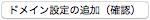 domain2 5 - 独自ドメインをお名前.comで取得し、エックスサーバーに反映させる手順