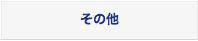 domain3 12 - 独自ドメインをお名前.comで取得し、エックスサーバーに反映させる手順
